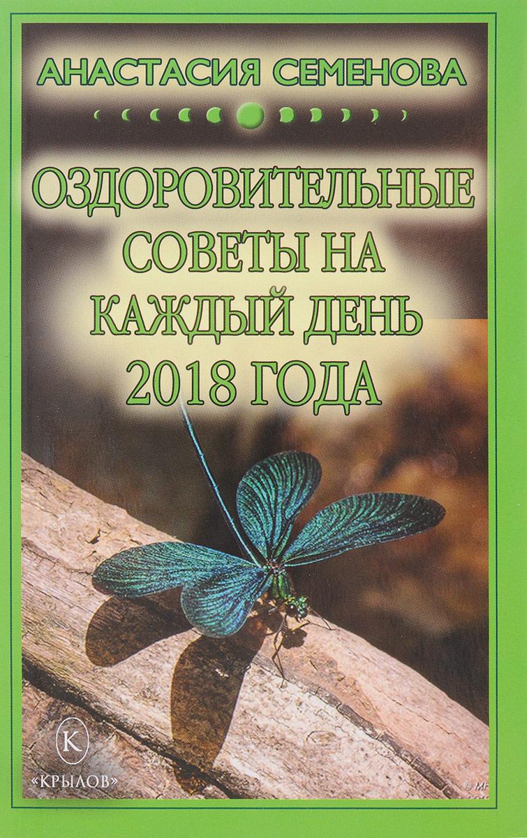 Анастасия Семенова Оздоровительные советы на каждый день 2018 года чеснок дарующий здоровье оздоровительные рецепты