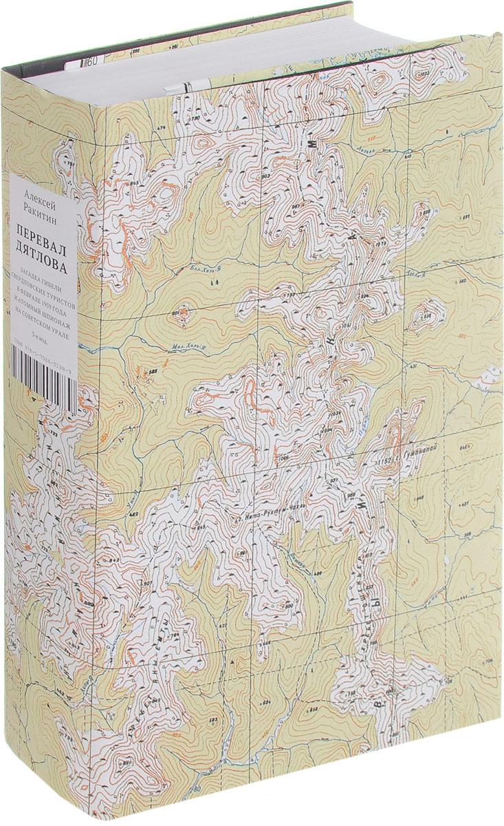 Перевал Дятлова. Загадки гибели свердловских туристов в феврале 1959 и атомный шпионаж на советском Урале
