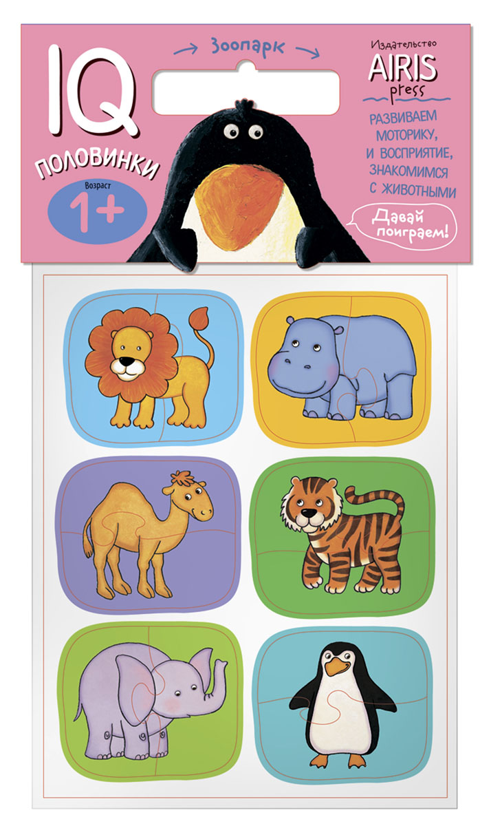 Айрис-пресс Обучающая игра Половинки Зоопарк набор для игры карточная айрис пресс iq карточки развиваем мышление 25624