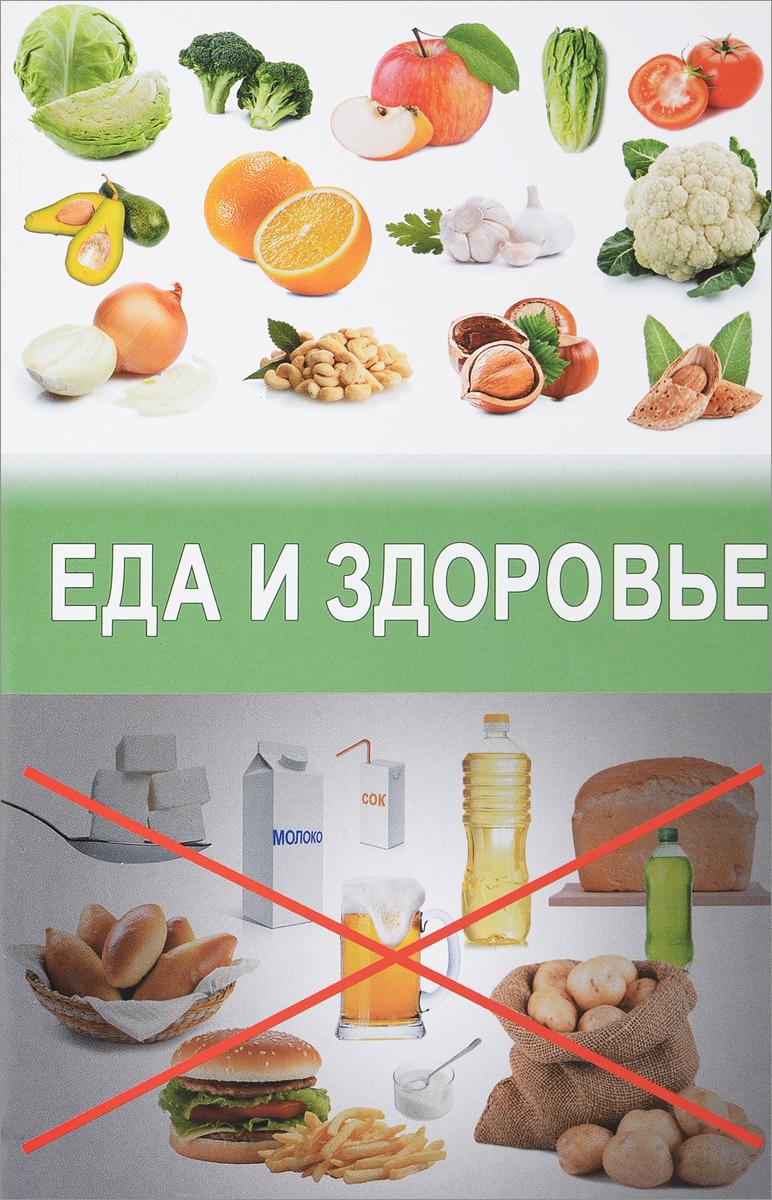 Михайлов Еда и здоровье еда