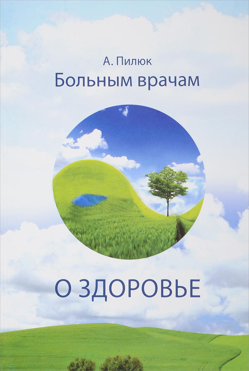 А. В. Пилюк Больным врачам о здоровье