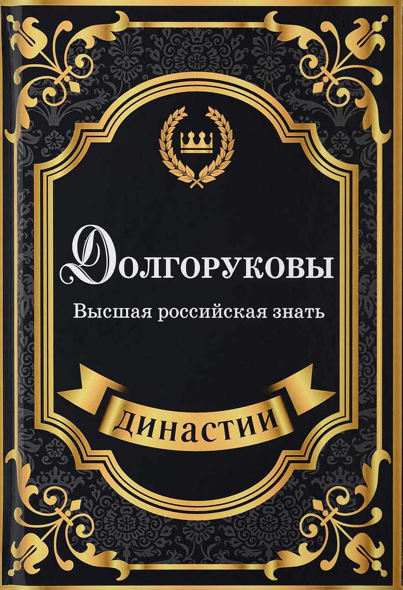 Сара Блейк Долгоруковы. Высшая российская знать кaрпфишинг кaкaй род под