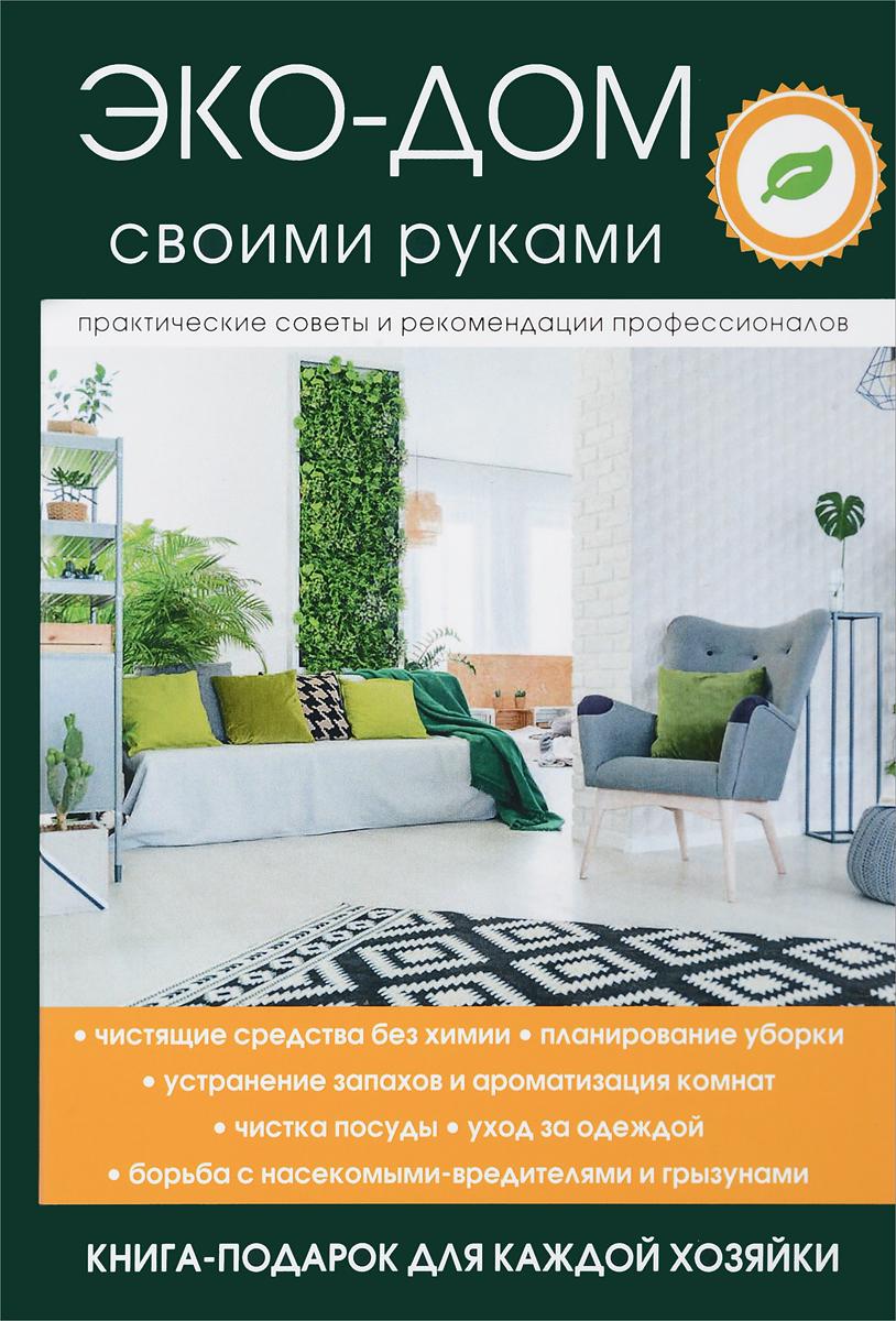 В. Н. Денисова Эко-дом своими руками мебель своими руками cd с видеокурсом