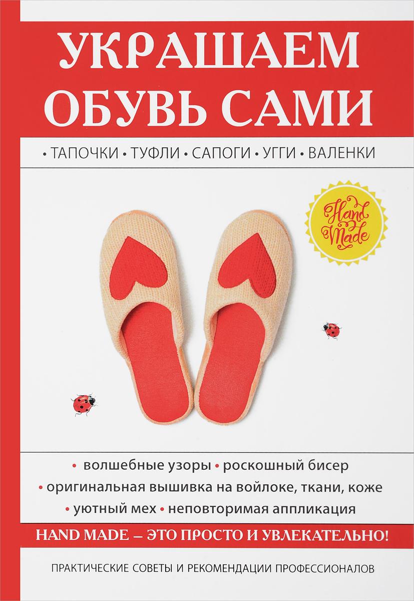 Ю. В. Потапова Украшаем обувь сами обувь