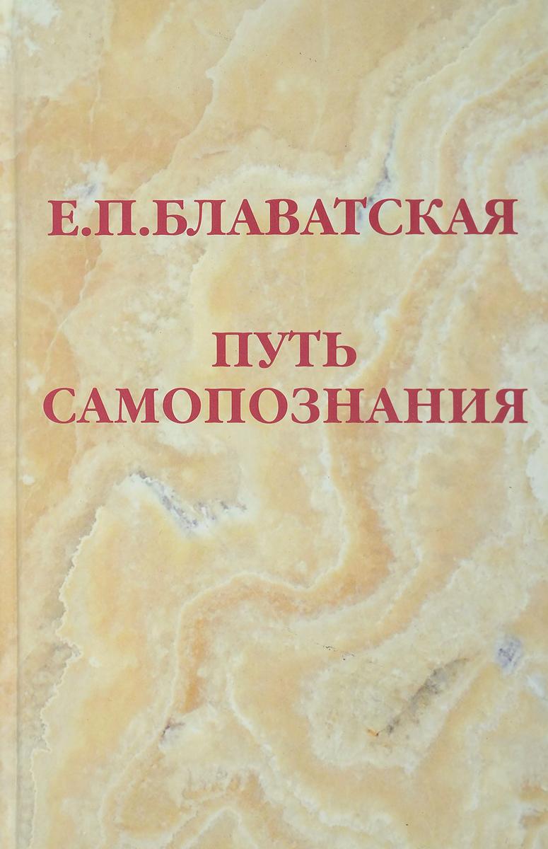 Е. П. Блаватская Путь самопознания. Сборник е п блаватская религия мудрость
