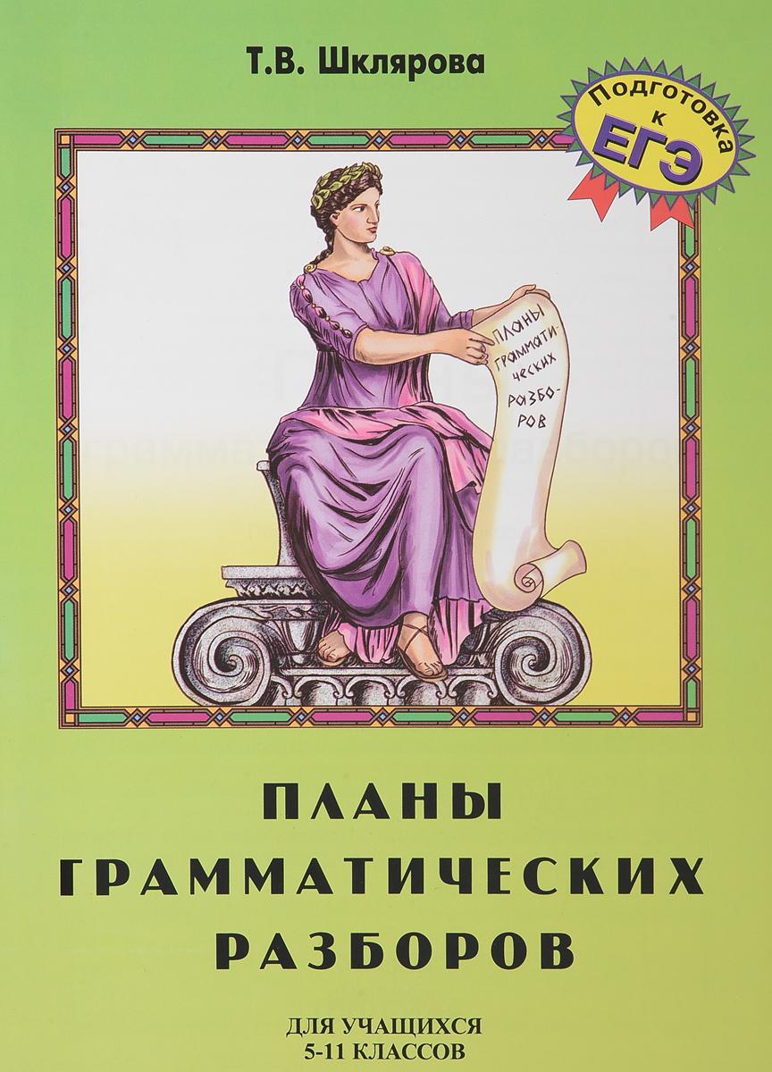 Т. В. Шклярова Планы грамматических разборов. 5-11 классы 5 11