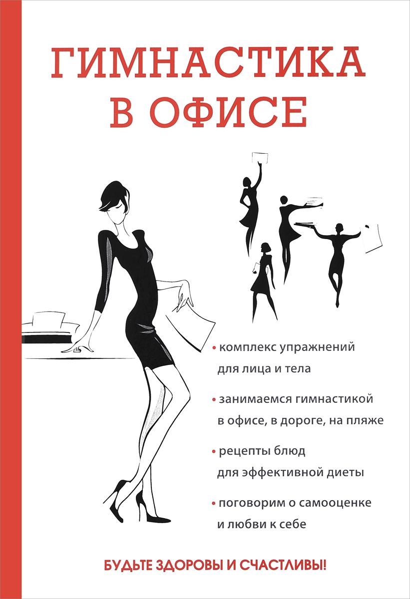Гимнастика в офисе. Е. Л. Исаева
