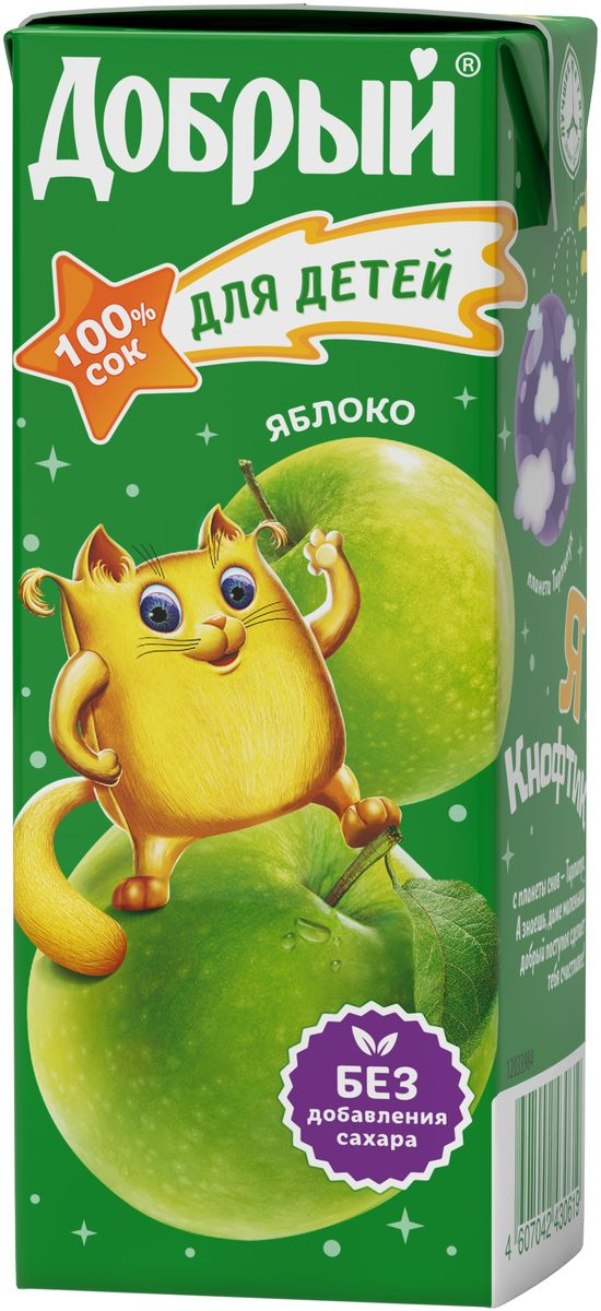 Добрый сок, яблочный, 0,2 л armajuice сок яблочный 0 33 л
