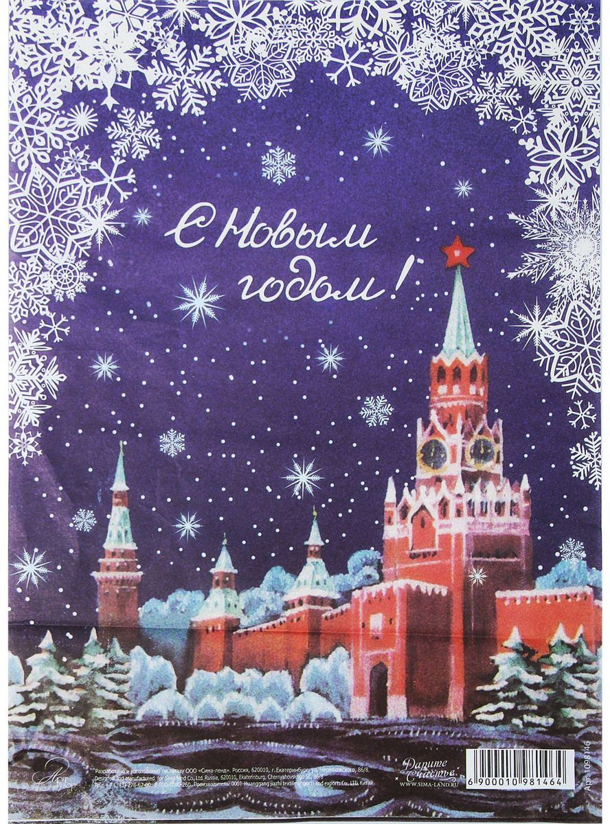 Декупажная карта Арт Узор Кремль, 21 х 29,7 см1098146Создавайте шедевры своими руками!С помощью декупажной карты можно быстро, просто и стильно украсить любые предметы интерьера, сувениры или подарки, сделав их по-настоящему оригинальными и эксклюзивными. Она отлично подойдёт для декупажа как больших, так и маленьких поверхностей, сохранив при этом свой насыщенный цвет. Дополнительно вам понадобятся только ножницы, кисть и клей (обычный ПВА или специальный для декупажа).