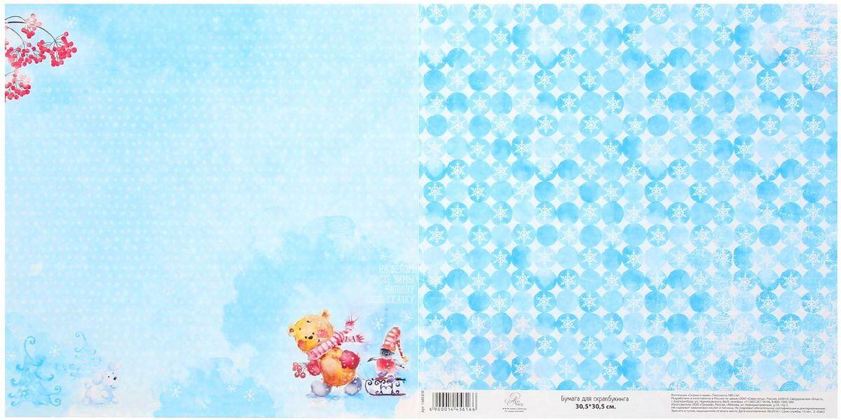 Бумага для скрапбукинга Арт Узор Сказки о зиме. Напиши свою сказку, 180 г/м2, 30,5 х 30,5 см1445616Бумага Арт Узор предназначена для скрапбукина. Скрапбукинг давно стал трендом в рукоделии. Этот вид творчества поможет вам открыть в себе новые таланты и создать уникальные вещи. Сохраните милые сердцу воспоминания в альбоме, сделанном своими руками. Или сотворите для близкого человека трогательную открытку, выразив свои чувства и эмоции.Попробовав заняться скрапбукингом один раз, вы влюбитесь в него навсегда!