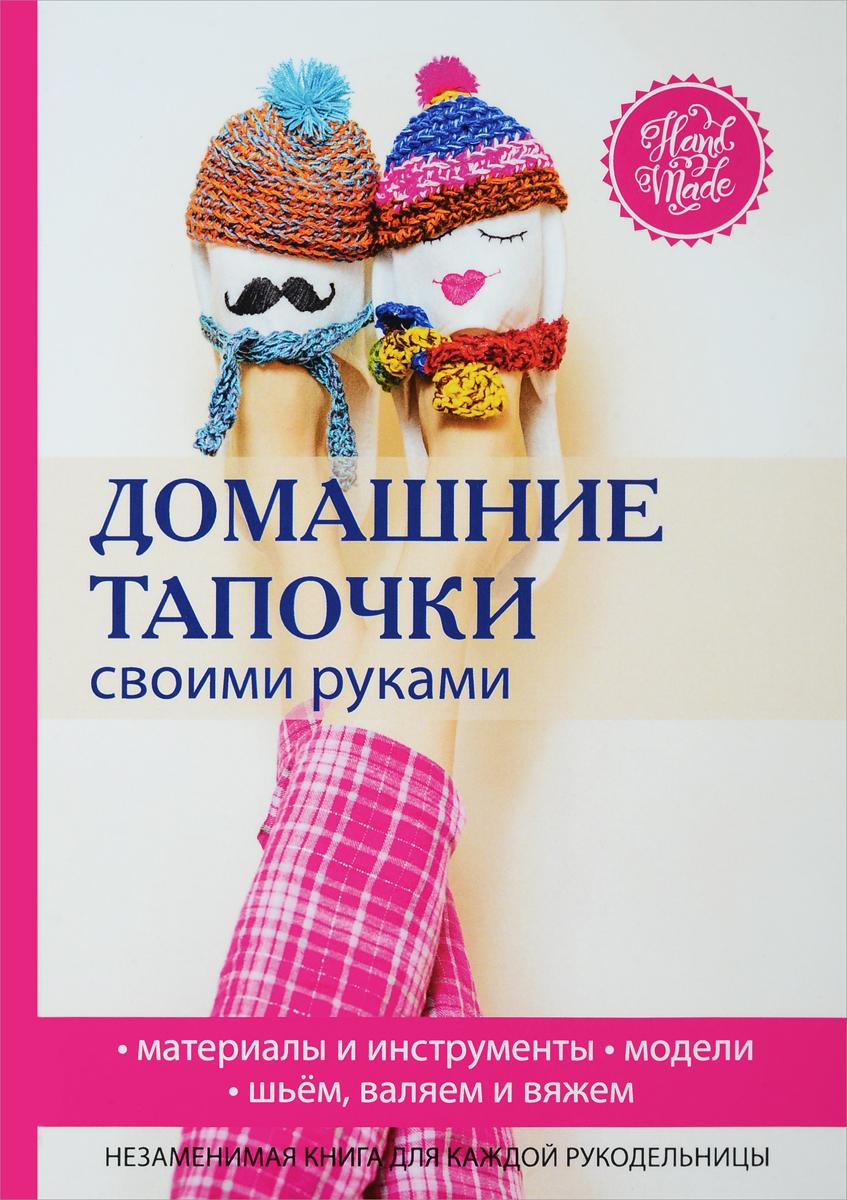 Галина Серикова Домашние тапочки своими руками