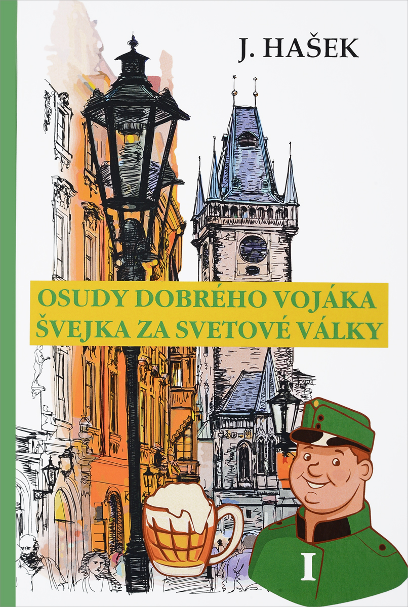 J. Hasek Osudy dobreho vojaka Svejka za svetove valky I гашек я похождения бравого солдата швейка рассказы