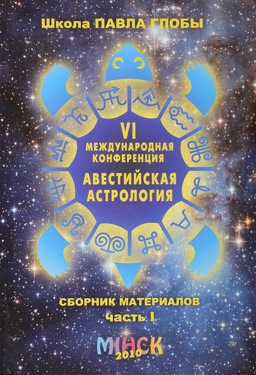 П. Глоба Авестийская астрология. Часть 1 глоба т астрология большой звездный подарок для счастливой судьбы