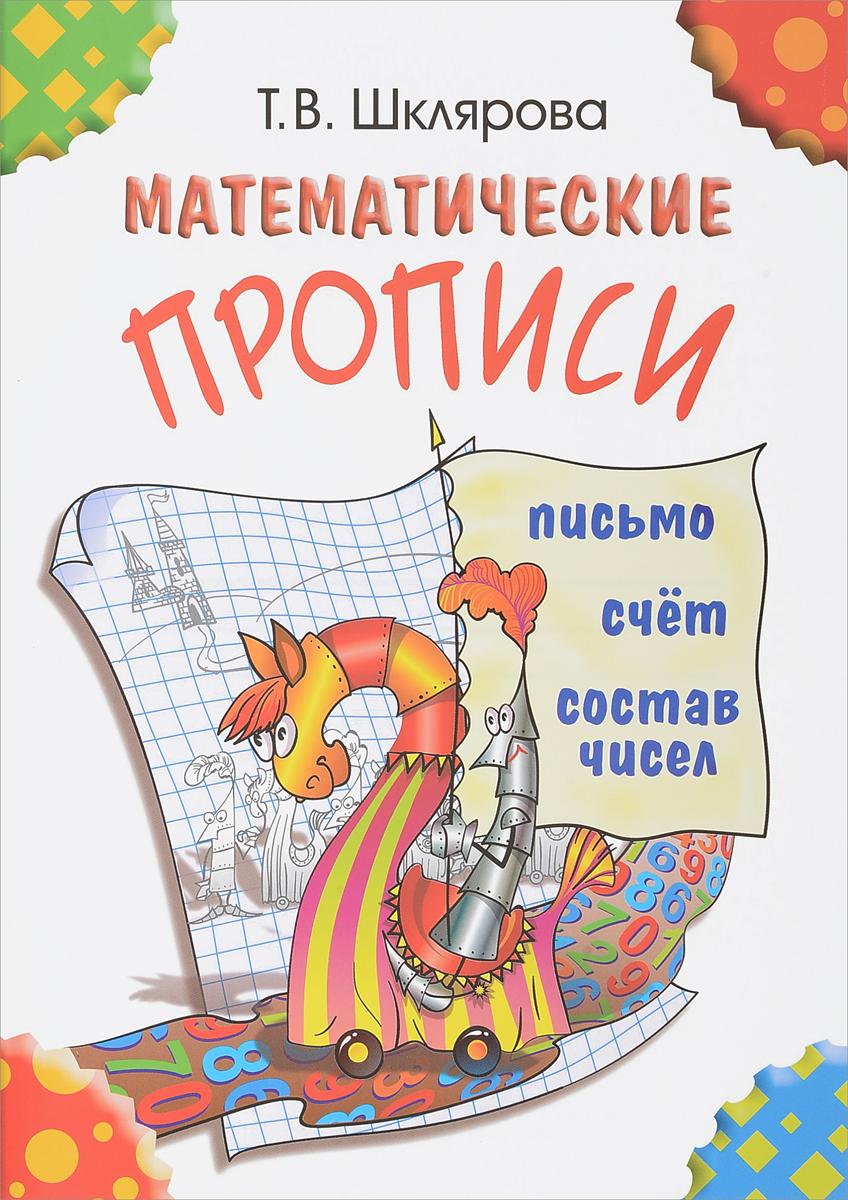 Т. В. Шклярова Математические прописи. Письмо. Счет. Состав чисел ISBN: 978-5-89769-705-2 т в шклярова математические прописи