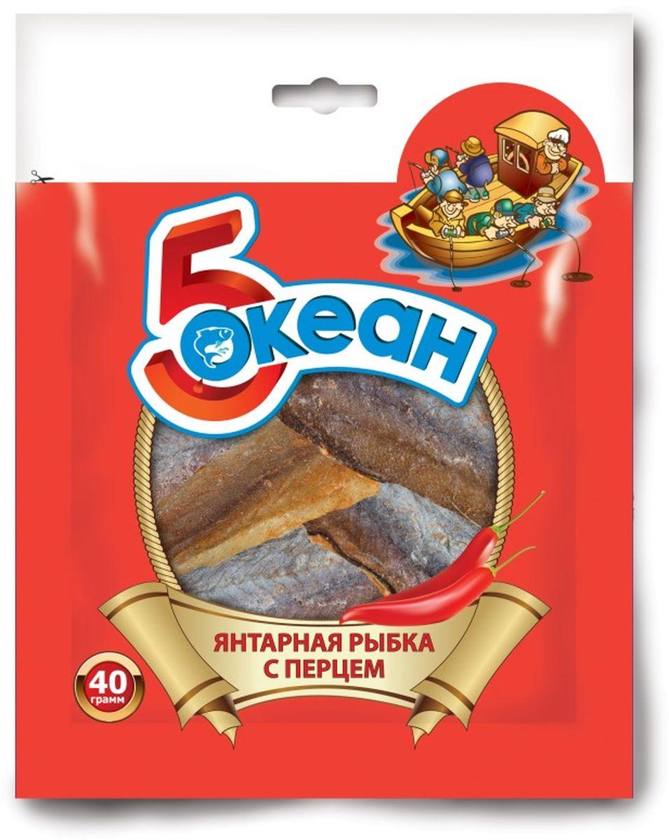 5 Океан янтарная рыбка с перцем, 40 г00-00000644Янтарная рыбка с перцем приготовлена по особой рецептуре, поэтому в продукте отлично сочетаются соленый и острый вкусы. Продукт создан, чтобы стать отличной закуской к пенному напитку. Филе рыбы полностью очищено от костей, поэтому вы можете не беспокоиться об этом в процессе употребления.