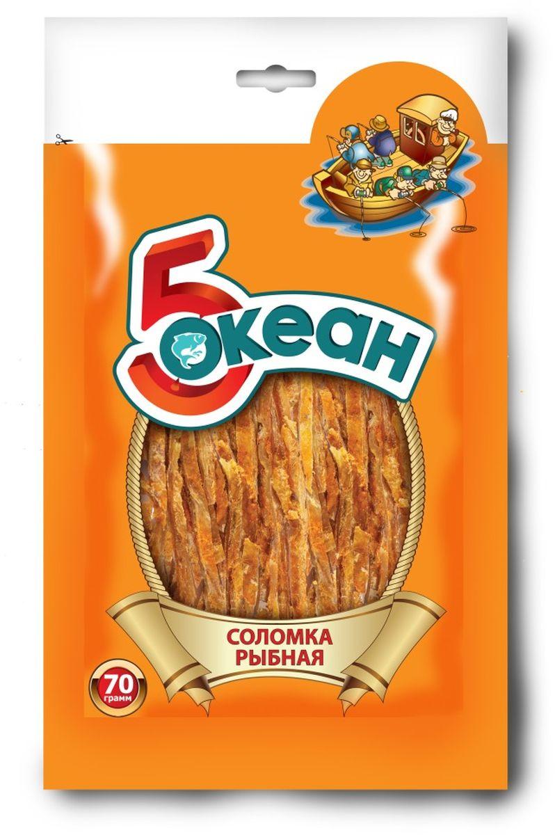 5 Океан соломка рыбная, 70 г00-00000647Соломка рыбная - это натуральный продукт. Соленая рыбка - любимое лакомство многих. Она отлично подойдет в качестве закуски. Соленый и немного пряный вкус морепродуктов. Удобная упаковка легко поместится в любой сумке, а соломки хватит для всей компании. Сушеная рыба не только вкусна, но и полезна. Это природный источник кальция и фосфора, витамина B и незаменимых аминокислот.