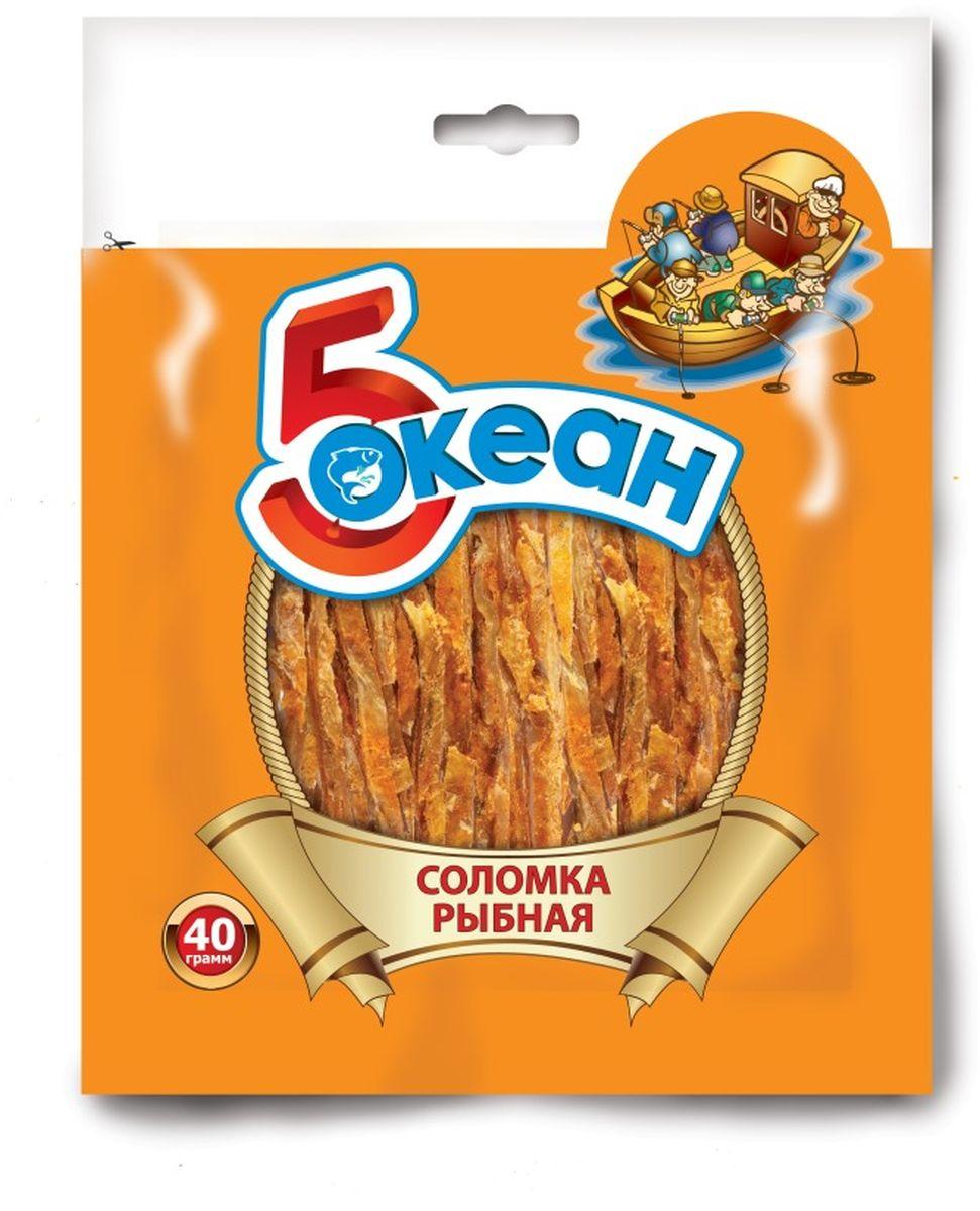 5 Океан соломка рыбная, 40 г00-00000642Соломка рыбная - это натуральный продукт. Соленая рыбка - любимое лакомство многих. Она отлично подойдет в качестве закуски. Соленый и немного пряный вкус морепродуктов. Удобная упаковка легко поместится в любой сумке, а соломки хватит для всей компании. Сушеная рыба не только вкусна, но и полезна. Это природный источник кальция и фосфора, витамина B и незаменимых аминокислот.