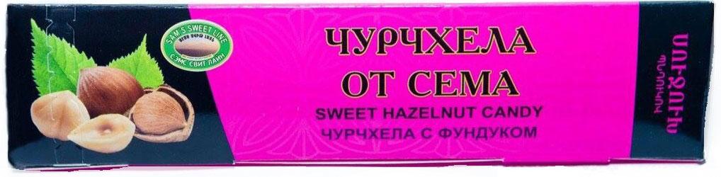 Sams Sweet Line чурчхела с фундуком, 80 г00-00000629Чурчхела - традиционный турецкий/Армянский десерт с изысканным сочетанием фруктов и орехов. Продукт одержит витамины A1, В1, В2, Е и минеральные вещества. Богат питательными веществами. Полезен для профилактики сердечно-сосудистых заболеваний. Способствует укреплению иммунитета, хорошо сочитается с красным вином.