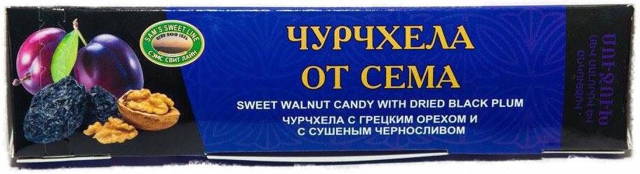 Sams Sweet Line чурчхела с орехом и с сушеным черносливом, 80 г00-00000628Чурчхела - традиционный турецкий/Армянский десерт с изысканным сочетанием фруктов и орехов. Продукт одержит витамины A1, В1, В2, Е и минеральные вещества. Богат питательными веществами. Полезен для профилактики сердечно-сосудистых заболеваний. Способствует укреплению иммунитета, хорошо сочитается с красным вином.
