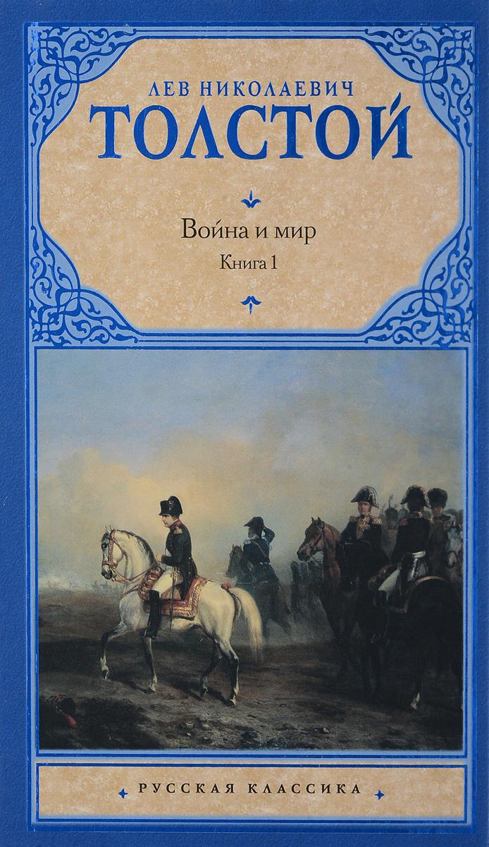 Л. Н. Толстой Война и мир. Роман. В 2 книгах. Книга 1. Том 1, 2