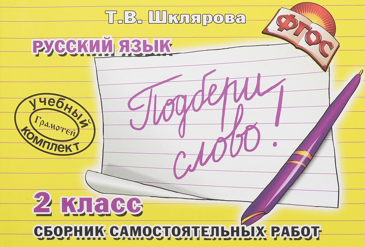 Подбери слово! Русский язык. Сборник самостоятельных работ. 2 класс