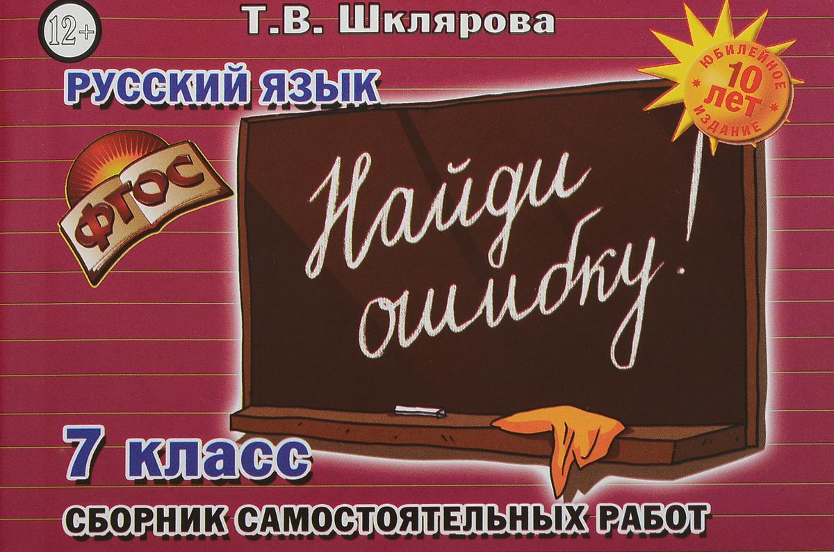 """Русский язык. 7 класс. Найди ошибку! Сборник самостоятельных работ """"Найди ошибку!"""""""