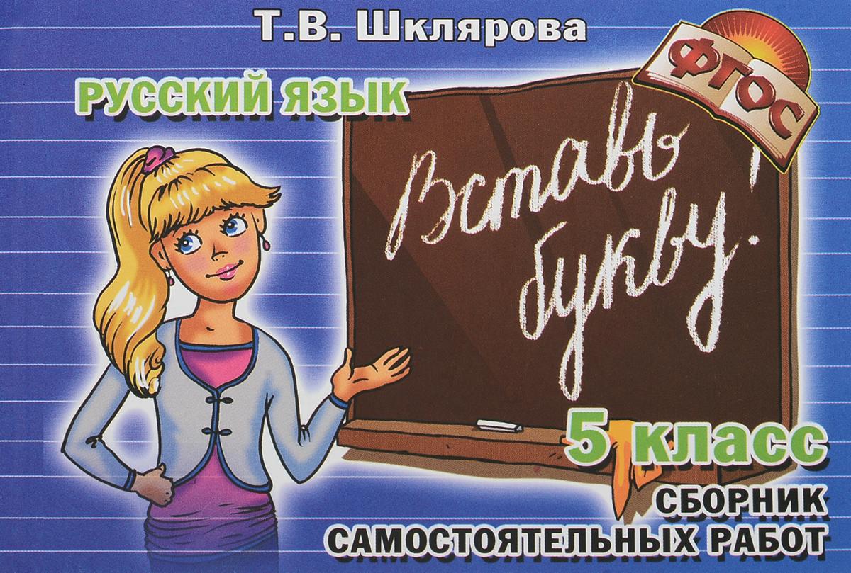 Русский язык. 5 класс. Раздаточный материал «Вставь букву!»
