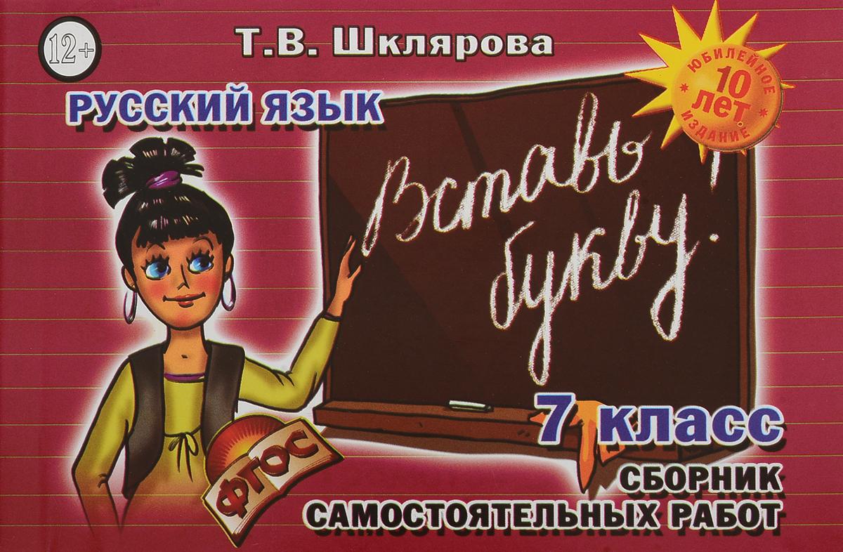Русский язык. 7 класс. Сборник самостоятельных работ