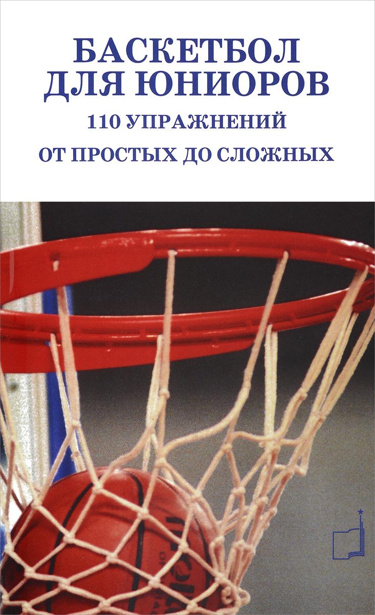 Баскетбол для юниоров. 110 упражнений от простых до сложных. Баррел Пайе,Патрик Пайе