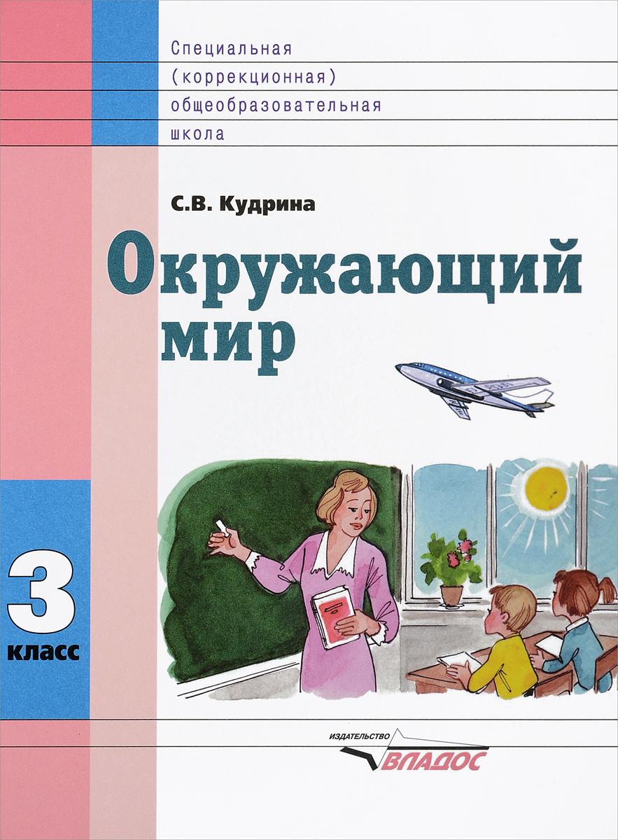 Окружающий мир. 3 класс. Учебник