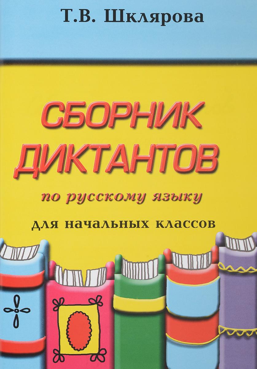 Русский язык. Сборник диктантов для начальных классов