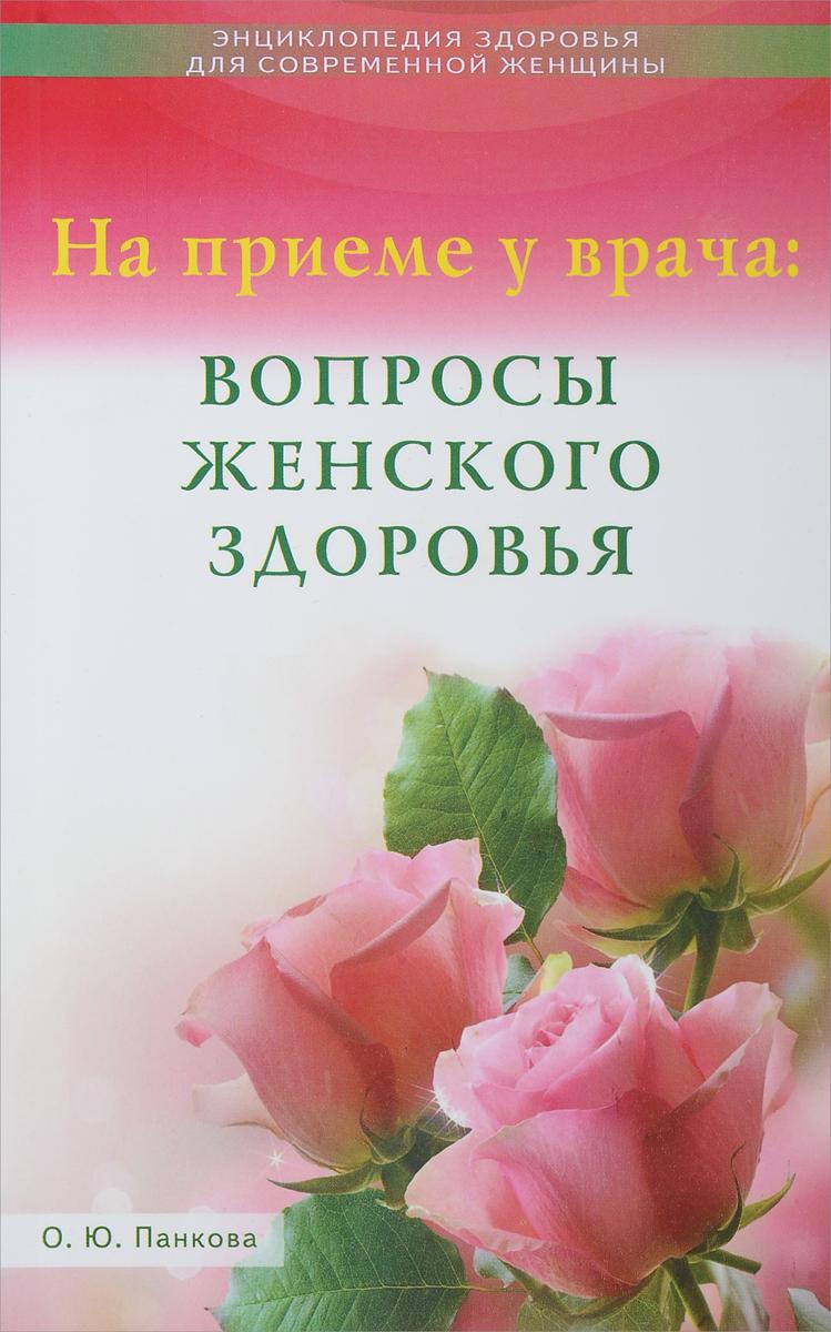 О. Ю. Панкова На приеме у врача. Вопросы женского здоровья уроки женского здоровья dvd