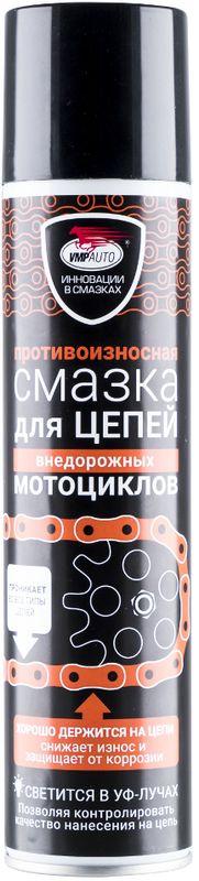 Смазка ВМПАвто, для цепей внедорожных мотоциклов, 400 мл8408Смазка ВМПАвто противоизносная изготовлена для цепей внедорожных мотоциклов (мотокросс, эндуро) и квадроциклов. Смазка обладает проникающим эффектом, продлевает срок службы цепи и звезд, устойчива к смыванию, защищает от коррозии, не копит абразив (песок, пыль).