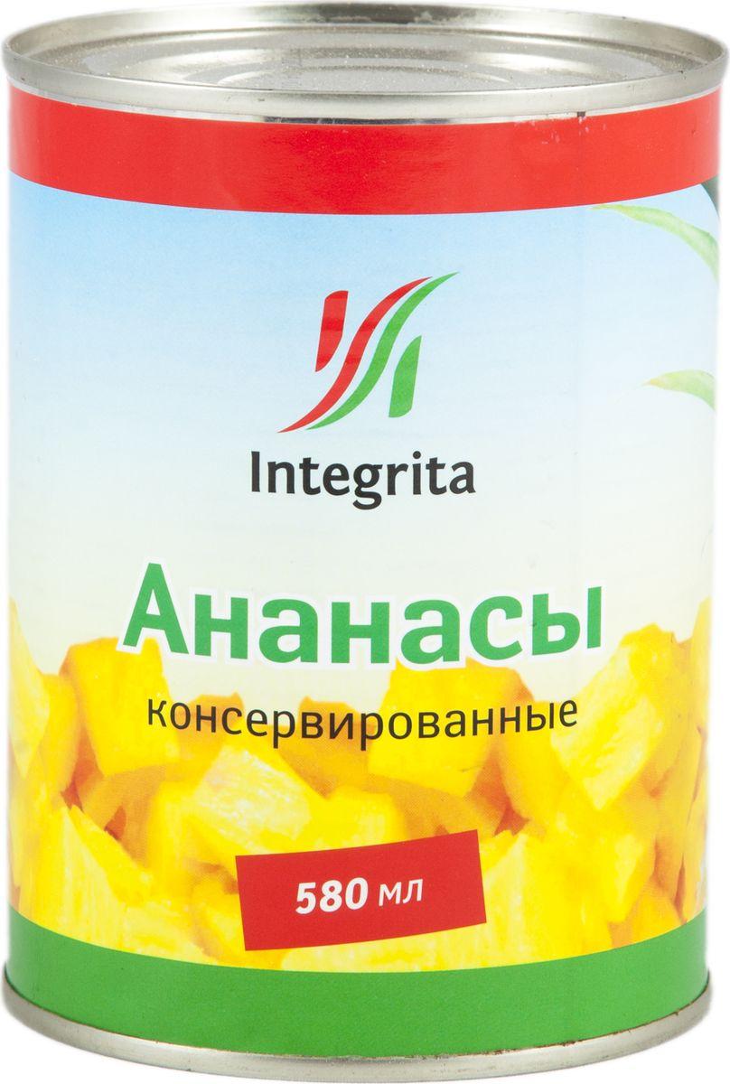 Integrita ананасы резанные кусочками в сиропе,  гМС-00002442Ананасы Integrita прекрасно сочетаются с курицей, входят в состав мясных блюд, используются в приготовлении десертов - тортов, фруктовых салатов, подаются с мороженым и в составе коктейлей. К тому же, сочная мякоть кисловатого ананаса в сладком сиропе - великолепный освежающий десерт.