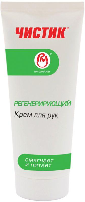 Крем для рук регенерирующий PM Чистик, 100 млАС.060042Регенерирующий крем PM Чистик специально разработан для восстановления кожи рук после вредных воздействий на производстве. Подходит для использования во всех отраслях промышленности (горнодобывающем, нефтеперерабатывающем, химическом производствах, металлургии, строительстве, транспорте, машиностроении и других). Крем предназначен для увлажнения, питания, регенерации кожи рук после выполнения работ, связанных с применением химических веществ раздражающего действия, а также после ношения резиновых перчаток из полимерных материалов.Товар сертифицирован.Как выбрать качественную бытовую химию, безопасную для природы и людей. Статья OZON Гид