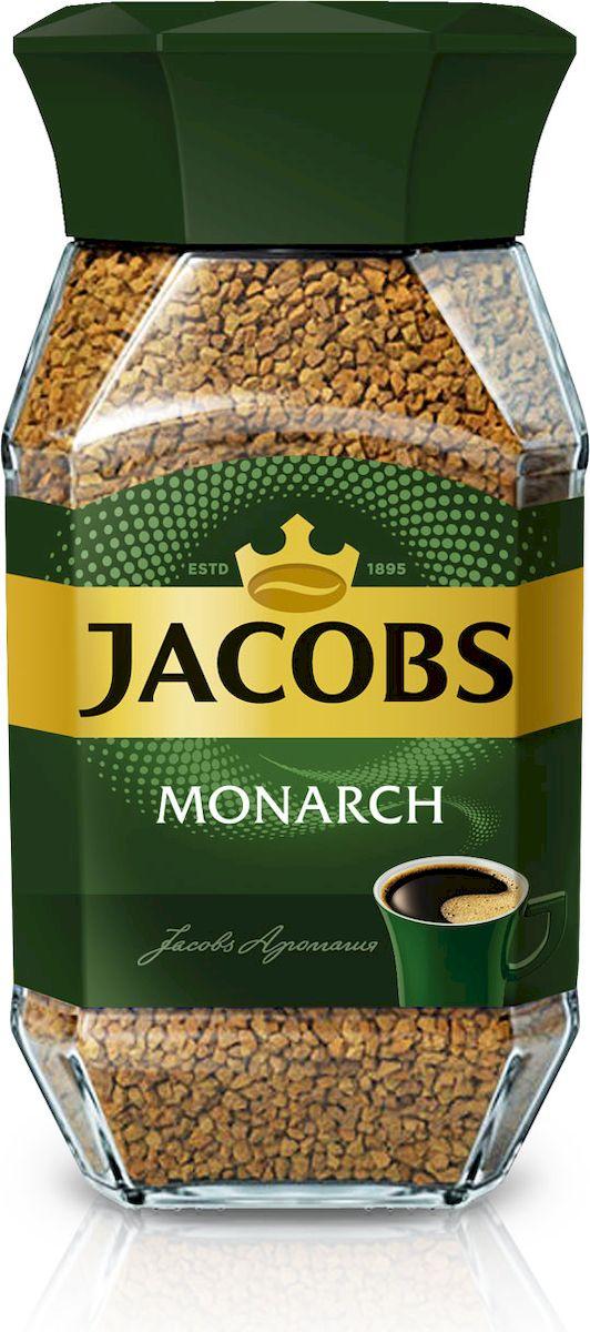 Jacobs Monarch кофе растворимый, 190 г960970В благородной теплоте тщательно обжаренных зерен скрывается секрет подлинной крепости и притягательного аромата кофе Jacobs Monarch.Заварите чашку кофе Jacobs Monarch, и вы сразу почувствуете, как его уникальный притягательный аромат окружит вас и создаст особую атмосферу для теплого общения с вашими близкими.Так рождается неповторимая атмосфера Аромагии кофе Jacobs Monarch.