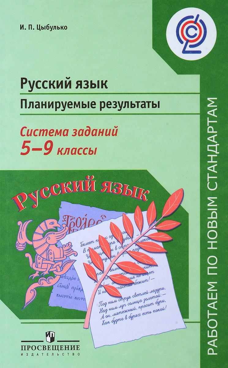 Русский язык. 5-9 классы. Планируемые результаты. Система заданий. Пособие для учителей