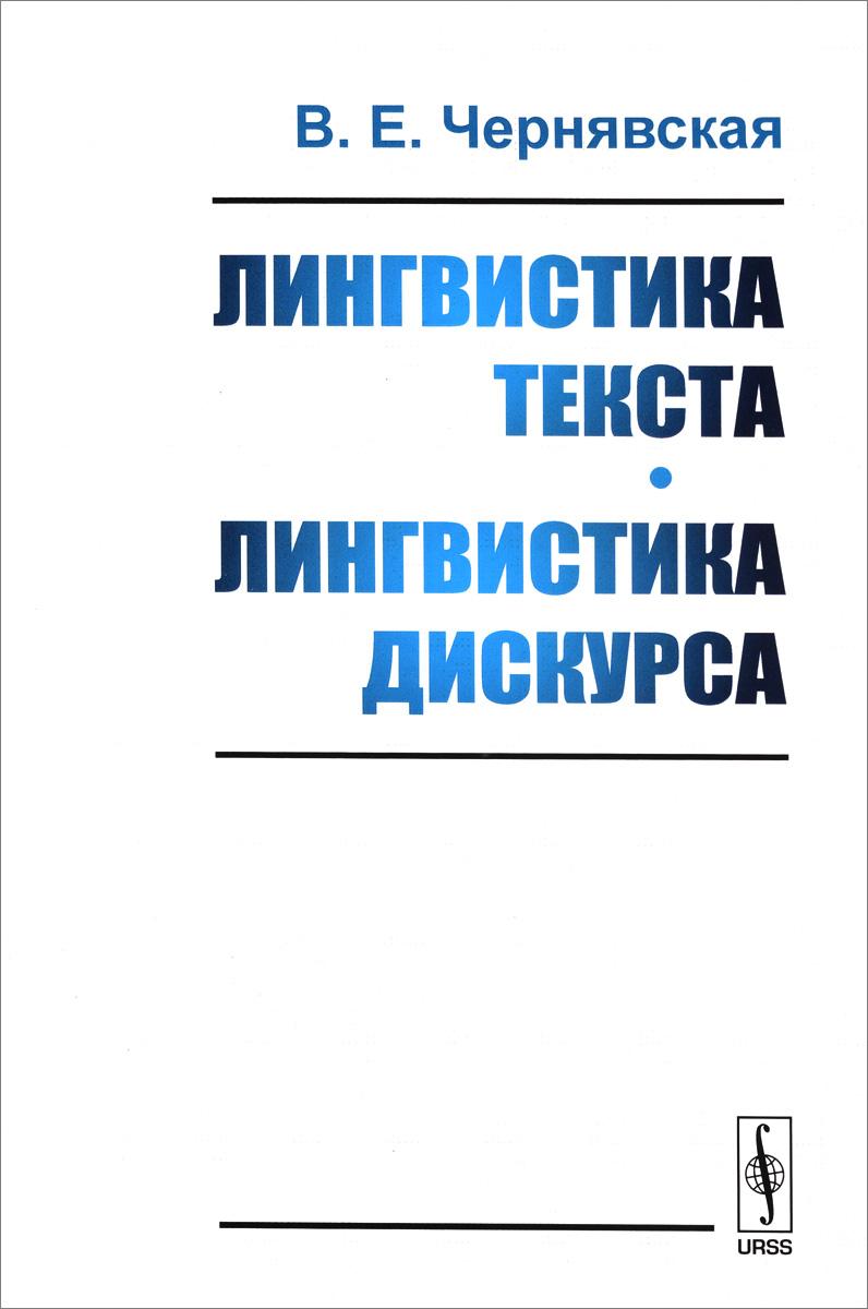 В. Е. Чернявская Лингвистика текста. Лингвистика дискурса