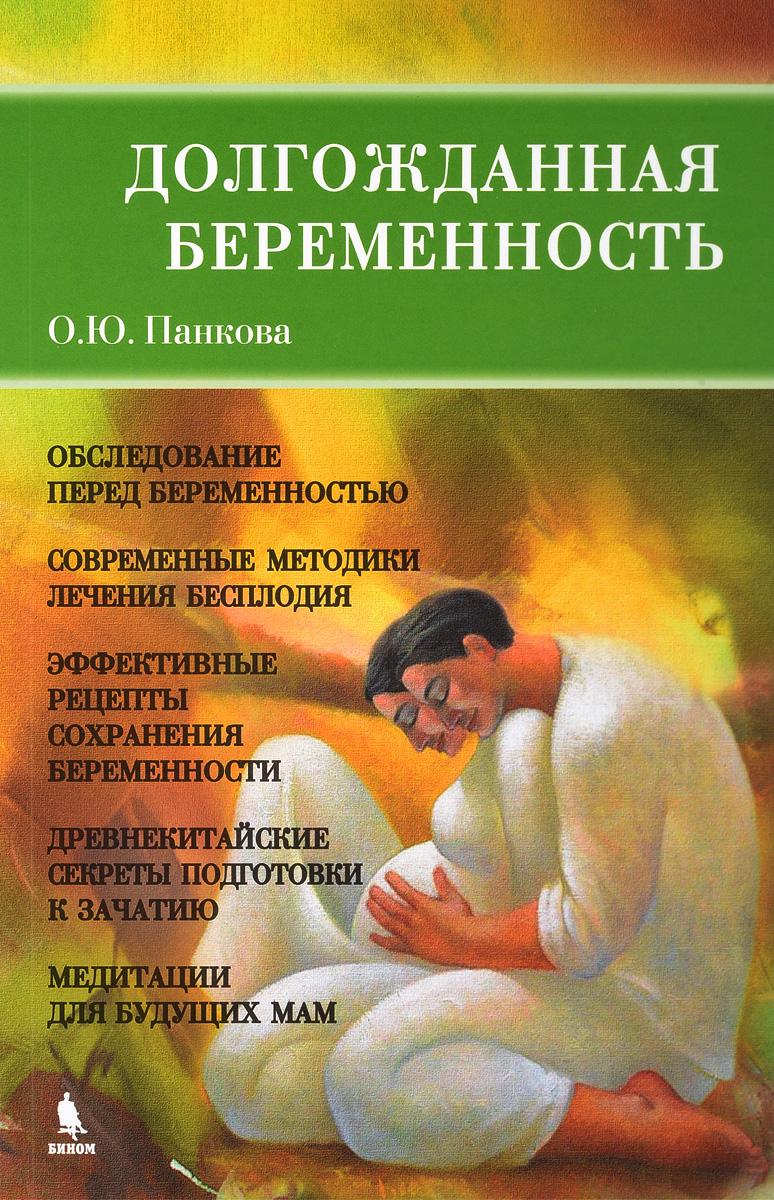 О. Ю. Панкова Долгожданная беременность