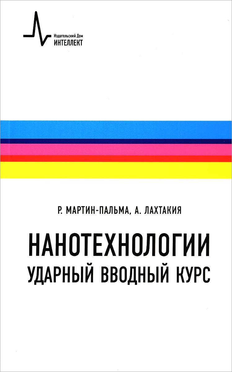 Р. Мартин-Пальма, А. Лахтакия Нанотехнологии. Ударный вводный курс. Учебное пособие