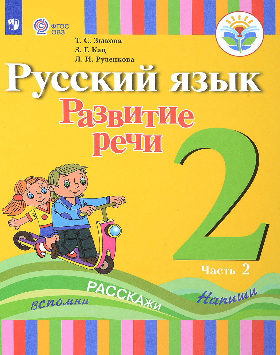 Русский язык. 2 класс. Развитие речи. Учебное пособие в 2 частях. Часть 2