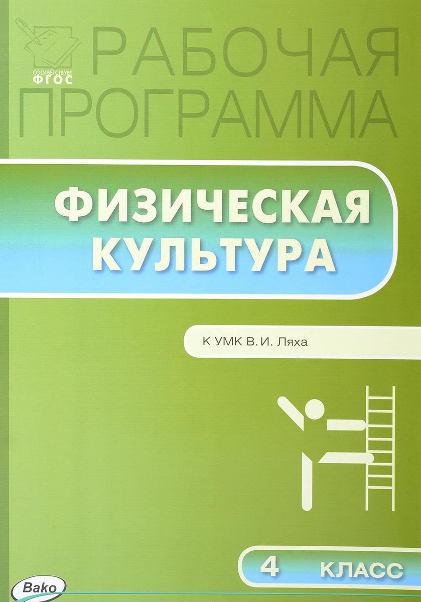 Рабочая программа по физической культуре. 4 класс. Андрей Патрикеев