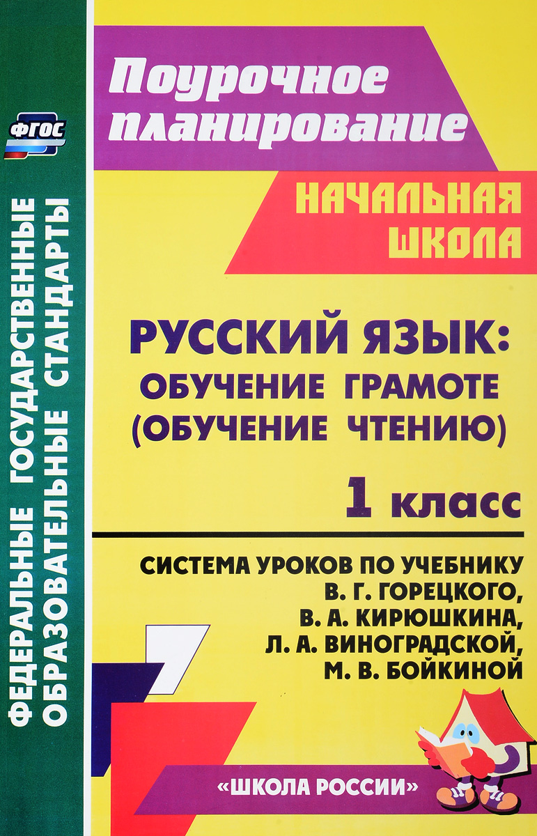 Е. В. Кислякова Русский язык. Обучение грамоте (обучение чтению). 1 класс