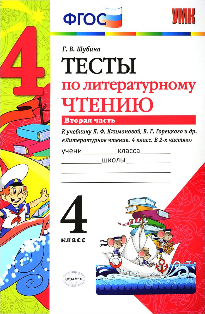 Литературное чтение. 4 класс. Тесты к учебнику Л.Ф. Климановой, В. Г. Горецкого. В 2 частях. Часть 2