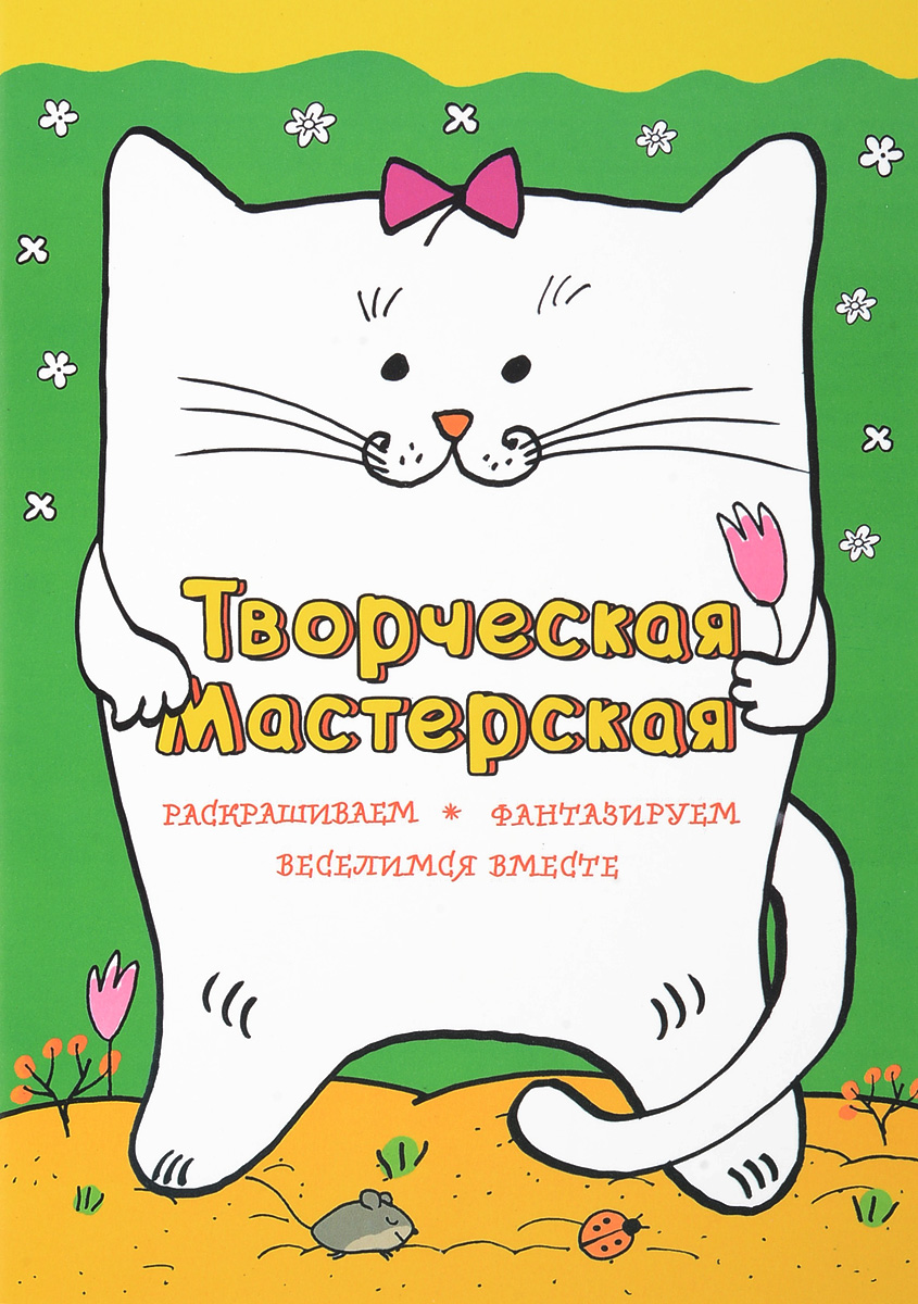 Мила Денисова Веселый котик 200 здоровых навыков которые помогут вам правильно питаться и хорошо себя чувствовать