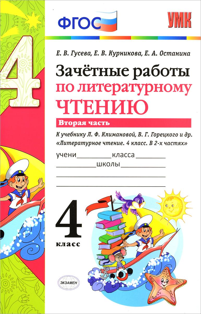 Литературное чтение. 4 класс. Зачетные работы к учебнику Климановой, Горецкого. В 2 частях. Часть 2
