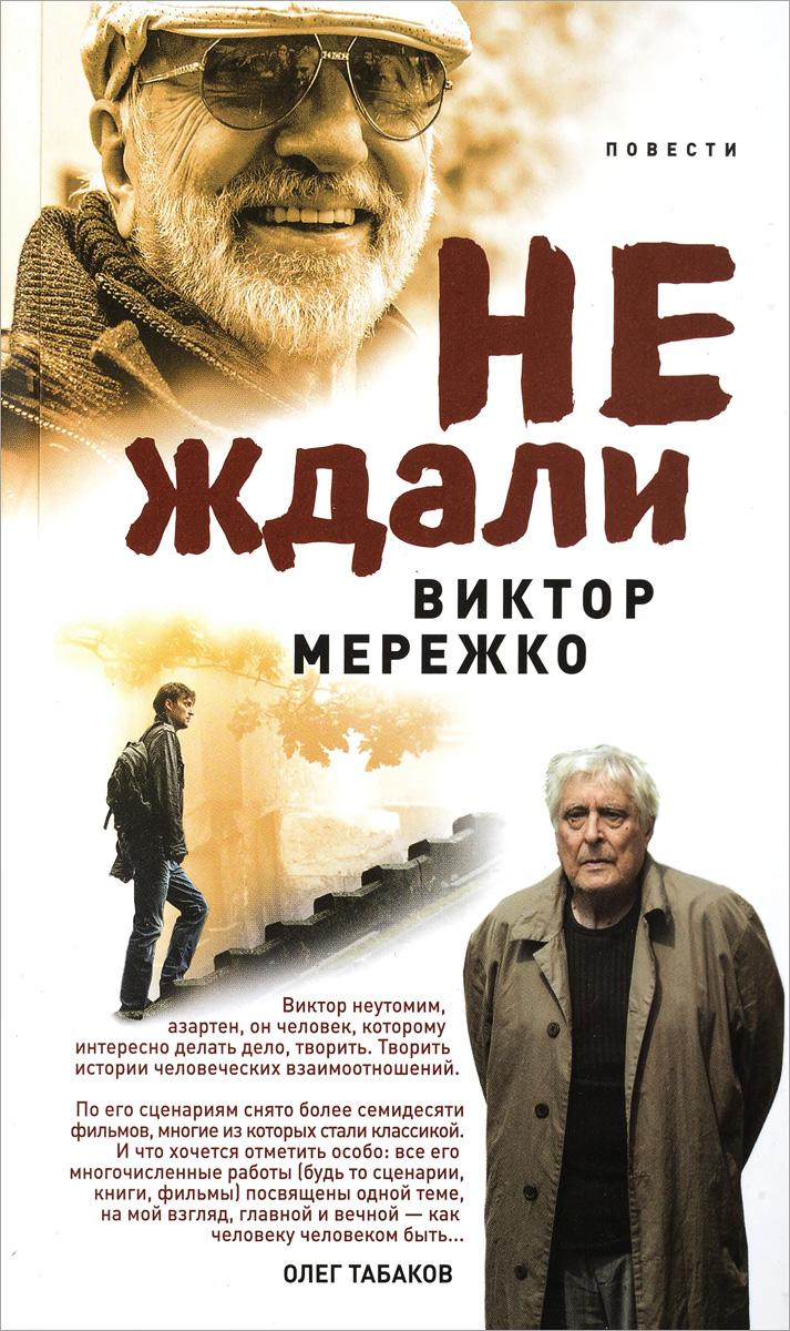 Виктор Мережко Не ждали... виктор григорьевич мэллер и любовь и счастье