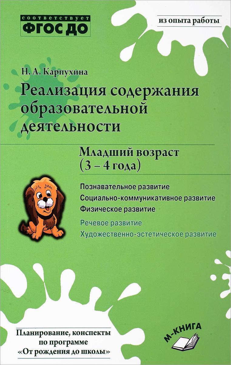 Реализация содержания образовательной деятельности. Младший возраст (3-4 года). Познавательное развитие