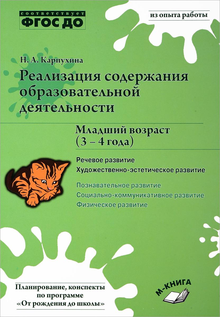Реализация содержания образовательной деятельности. Младший возраст (3–4 года)