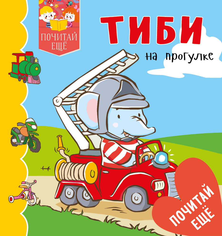 Zakazat.ru: Тиби на прогулке. Эмили Бомон